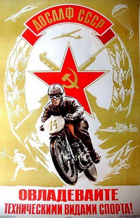 Советская пропаганда: плакаты и лозунги, призывающие к здоровому образу жизни времен (фото 29)
