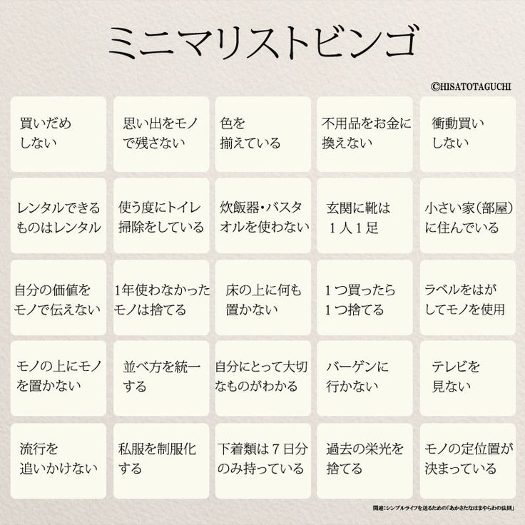 いいね!358件、コメント10件 ― @yumekanau2のInstagramアカウント: 「「ミニマリストビンゴ」いくつビンゴになりましたか? . . #ミニマリストビンゴ#ビンゴ #シンプルライフ #シンプリストのすすめ #シンプリスト #持たない暮らし…」