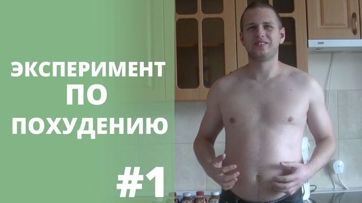 Худеем быстро #1. Легкая диета для похудения