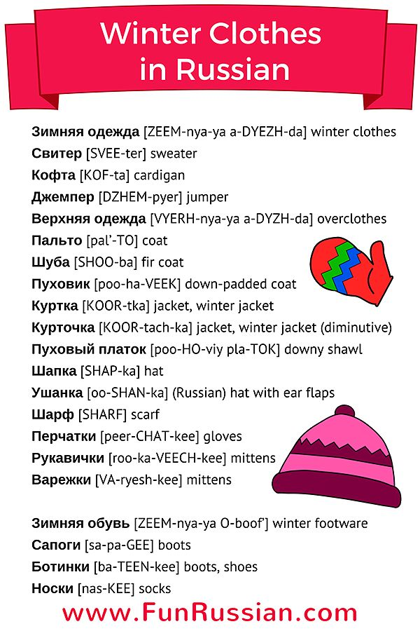Learn winter vocabulary in Russian.