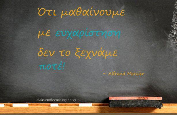 Όταν μαθαίνουμε κάτι με ευχαρίστηση δεν το ξεχνάμε ποτέ!