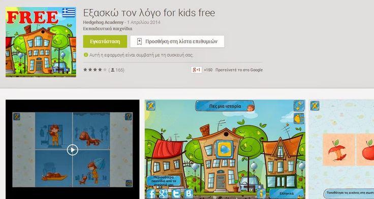 Πρώτη κασετίνα!: Δωρεάν εκπαιδευτικές εφαρμογές android