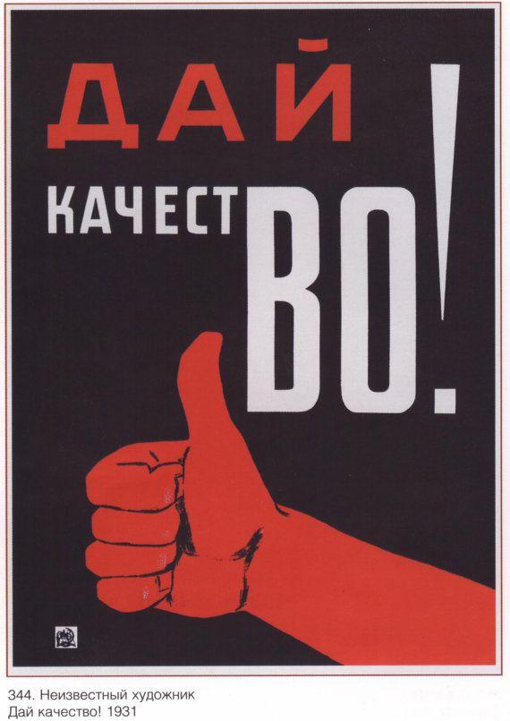 Soviet poster Propaganda USSR 003 by SovietPoster on Etsy, $9.99