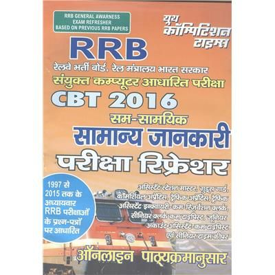 Buy RRB CBT 2016 General Awareness Exam by YOUTH COMPETITION TIMES, on Paytm, Price: Rs.105?utm_medium=pintrest