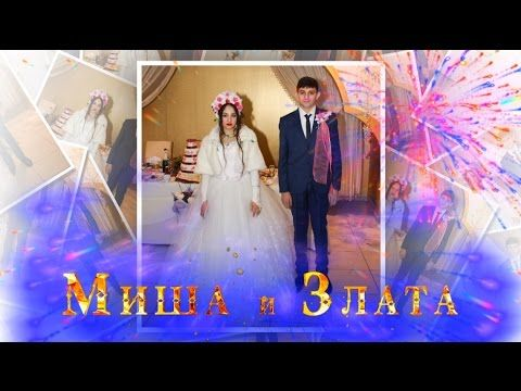 Цыганская свадьба Миша и Злота г. Днепропетровск 2017г. 1 серия