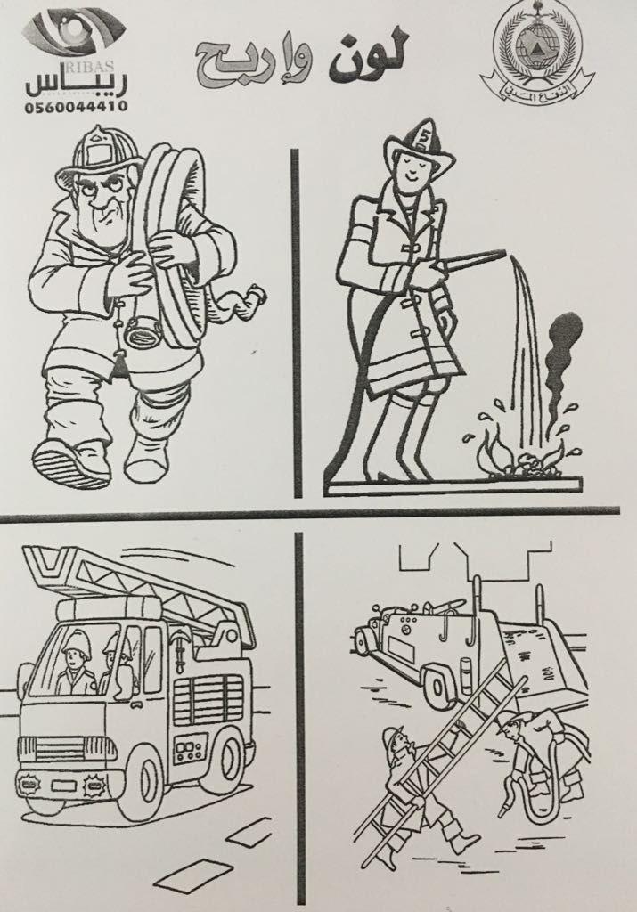 تفعيل اليوم العالمى للدفاع المدنى تحت إشراف لجنة الأمن والسلامة السعودية المدينة المنورة مدارس المملكة مدارس مناهل الوفاء مدارس Comics Peanuts Comics Art