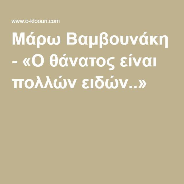 Μάρω Βαμβουνάκη - «Ο θάνατος είναι πολλών ειδών..»