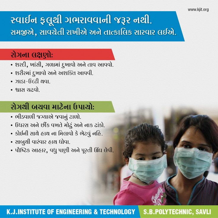 Symptoms of swine flu are similar to most influenza infections: #fever, #cough, #bodyache, #fatigue and #headache. It can cause more serious health problems for some people. The best to #cure is to get a #flu #vaccine, or flu shot, every year. If you see any symptoms of swine flu do not ignore them, visit a doctor and get yourself tested. Stay healthy and fit. #swineflu #health #symptoms #stayhealthystayfit #kjit