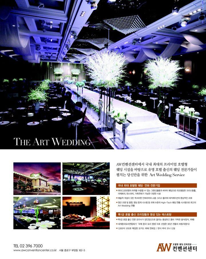 AW 컨벤션센터 (02-396-7000) < 예식장 < 전국업체 < 웨딩검색 웨프