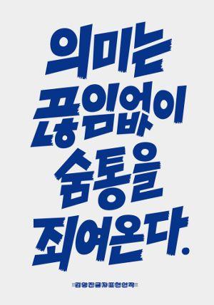 Yangjin Kim | 글자공감