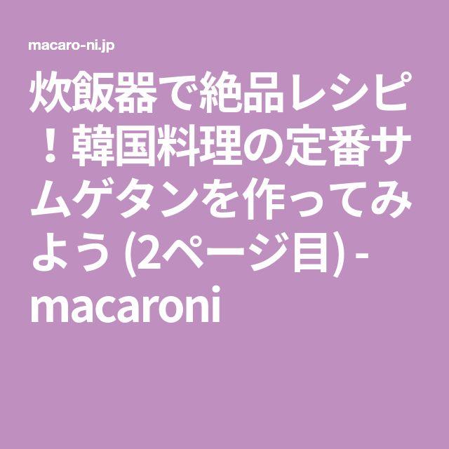 炊飯器で絶品レシピ!韓国料理の定番サムゲタンを作ってみよう (2ページ目) - macaroni