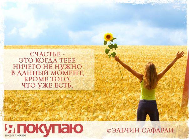 «Счастье - это когда тебе ничего не нужно в данный момент, кроме того, что уже есть». - © Эльчин Сафарли http://www.yapokupayu.ru