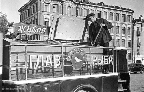 1940s.  Live fish truck.