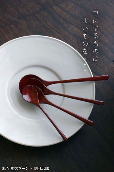 朱Y型スプーン・奥田志郎:和食器 japanese tableware