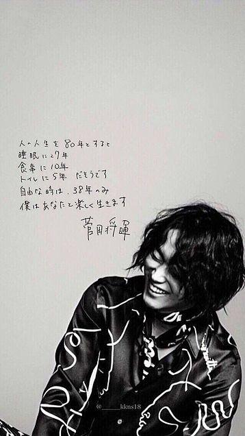 、|『LINEのホーム画にするのに、 菅田将暉のカッコイイ画像を加工とかしてほしいです...』への回答の画像2。画像,画像編集。