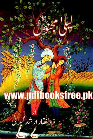 Layla and Majnun: a complex love story - Sprott's Gateway