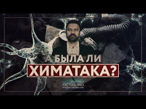 А была ли химатака? (Руслан Осташко) - YouTube