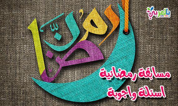 ما هي أول سورة نزلت في مكة المكرمة In 2021 Womens Flip Flop Mens Flip Flop Ramadan