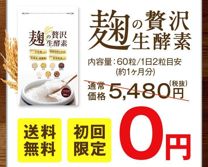 モニター 麹の贅沢生酵素
