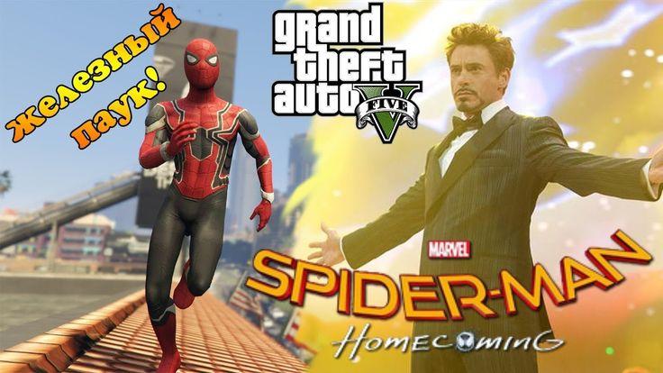 GTA 5 моды Железный человек - паук! Человек - паук: возвращение домой