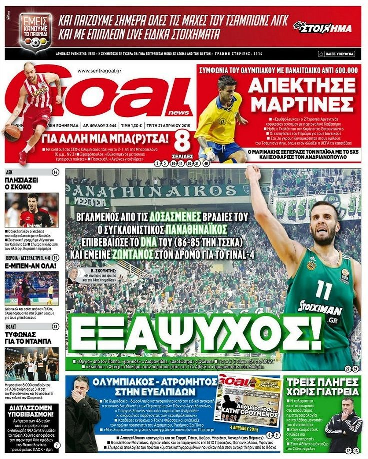 EΞAΨYXOΣ! #GoalNews