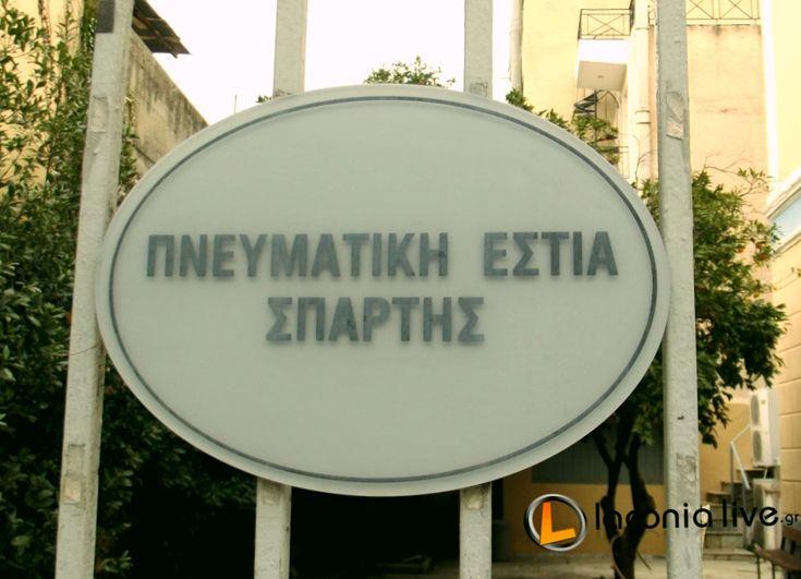 Οι εκδηλώσεις της Πνευματικής Εστίας Σπάρτης για το προσεχές διάστημα | Laconialive.gr – Η ενημερωτική ιστοσελίδα της Λακωνίας, Νέα και ειδήσεις