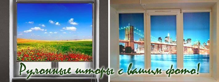 Печать фотографий на рулонных шторах в СПб