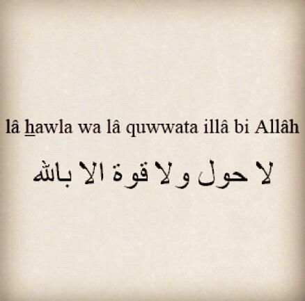 There is no power except with Allah