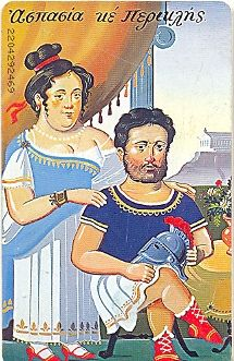 Phonecard dedicated to Bost, featuring Ancient Greek statesman Pericles along with his wife Aspasia