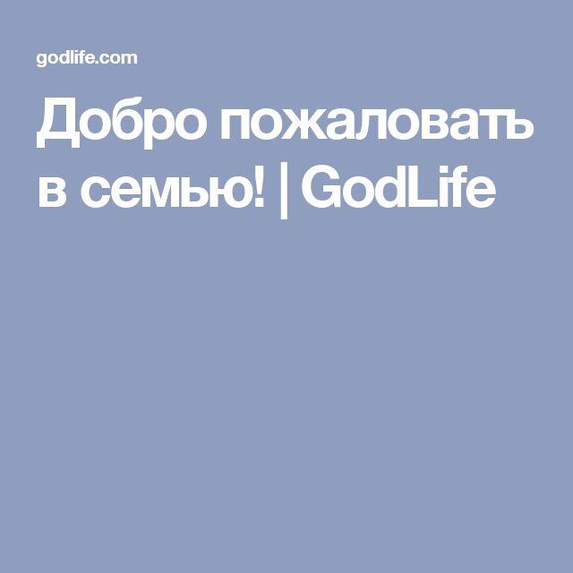 Добро пожаловать в семью! | GodLife