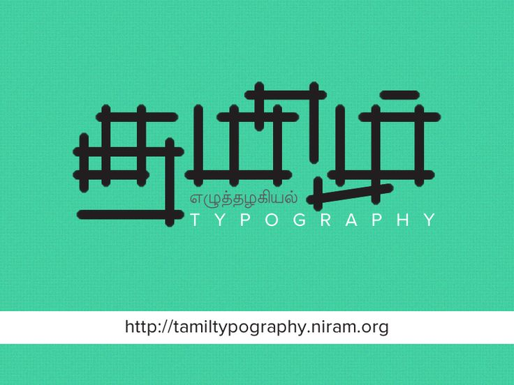 Introducing my latest side project: Tamil Typography (http://tamiltypography.niram.org) -- Beauty of Tamil typography. Featuring handwriting, typefaces and type designs in Tamil for inspiration. Cu...