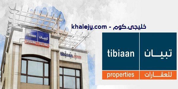 وظائف سلطنة عمان أعلنت شركة تبيان للعقارات عن وظيفة شاغرة لديها في مسقط بسلطنة عمان وننشر لكم التخصصات والشروط وطريقة Property Screenshots Desktop Screenshot