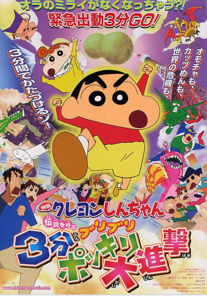 Crayon Shin-chan: The Legend Called: Dance! Amigo! //