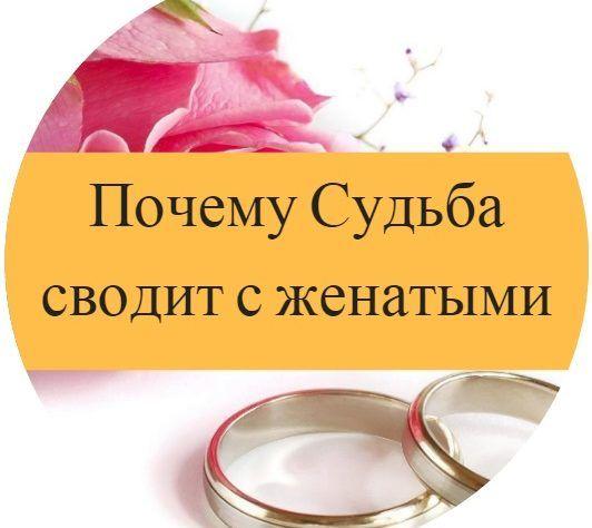 Почему Судьба сводит с женатыми мужчинами как этого избежать и построить счастливую семью с любимым мужем #wedding #mescher410 #womenhealth #womensday