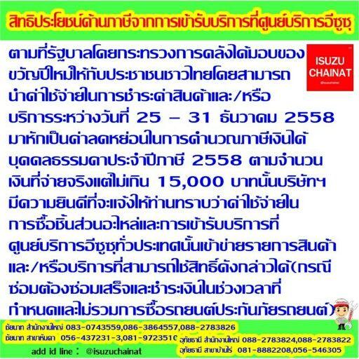 เข้ารับบริการศูนย์บริการและอะไหล่อีซูซุ ค่าใช้จ่ายบริการและค่าอะไหล่ นำมาหักเป็นค่าลดหย่อนภาษีได้ไม่เกิน 15,000 บาท ชัยนาท สำนักงานใหญ่ 083-0743559,086-3864557,088-2783826 ชัยนาท สาขาหันคา  056-437231-3,081-9723510 อุทัยธานี สำนักงานใหญ่ 088-2783824,088-2783822 อุทัยธานี สาขาบ้านไร่  081-8882208,056-546305