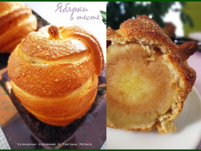 Яблоки в тесте - красиво, но при этом и очень вкусно!. Обсуждение на LiveInternet - Российский Сервис Онлайн-Дневников