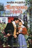 Татуировка герцога. Начните читать книги Родейл Майя в электронной онлайн библиотеке booksonline.com.ua. Читайте любимые книги с мобильного или ПК бесплатно и без регистрации.