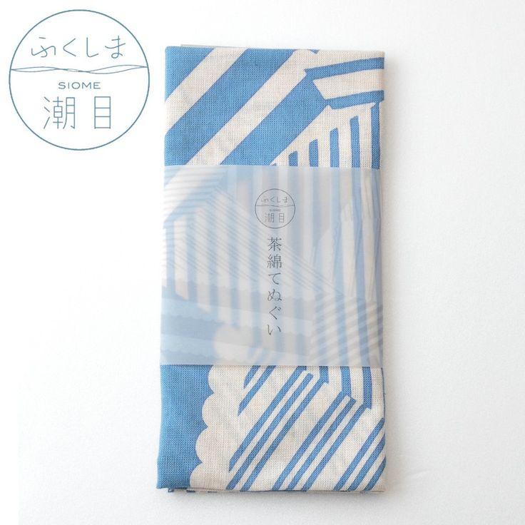 ブランド名の「潮目」を表現。たくさんの潮目が交わっている様子を、さざ波の形をポイントにした縞模様の重なりで表現しました。素材には福島県いわき市を中心に栽培した、日本の在来種である備中茶綿を使用しています。生成り地が、優しくナチュラルな色に仕上がっているのは茶綿本来の色味です。洗いを入れるほど生地が馴染みますので、風合いの変化もお楽しみください。注染加工で仕上げてありますので、表裏が綺麗に染まっています。藍とは対照的に爽やかな水色は手拭い使いとしてはもちろん、テーブルナプキンとして、食卓を彩るのにお使いいただくのもおすすめです。【カラー】生成り×薄青【サイズ】長さ90cm×幅33cm【素材】 綿100% [国産コットン(茶綿)5% ・アメリカ産オーガニックコットン(白綿)95% ]【原産】 日本製 ※手仕事の品の為、サイズ多少の差がございます。またモニタなどの環境により、写真と実際の商品とは色が多少異なる場合があります。誕生日ギフトやクリスマス・お歳暮の贈り物にも喜ばれます。
