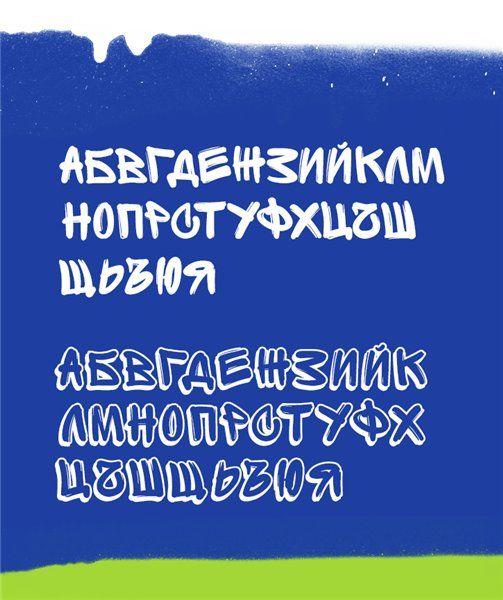 Бесплатные кириллические шрифты #34