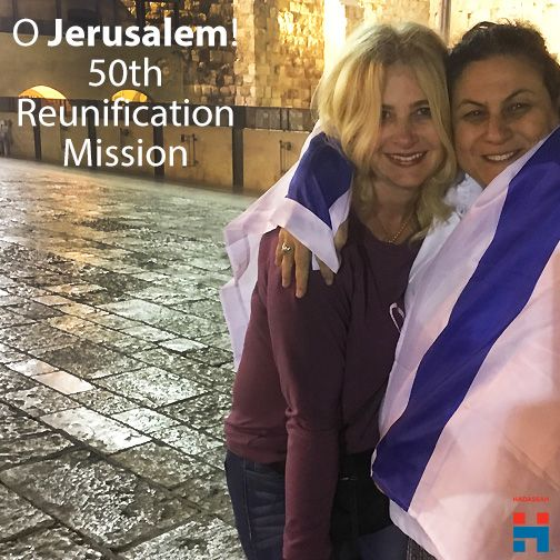 Join us for a commemoration ceremony in Israel with Prime Minister Benjamin Netanyahu, Israel President Reuven Rivlin,  and Jerusalem Mayor Nir Barkat. hadassah.org/missions
