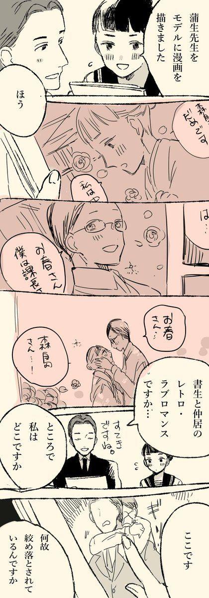 仲居さんの漫画