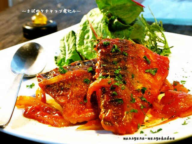 ■塩サバのケチャップ煮■の画像