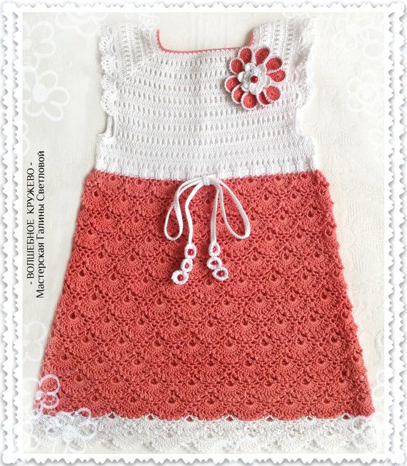 #Hand_crochet_baby_dress_for_girl #summer_dress #lace_dress #child_dress #dress_for_girl #elegant_dress #buy_baby_clothes #baby_clothes #children's_clothing #clothing_for_girls #A_gift_for_a_girl #Buy_dress_for_girl