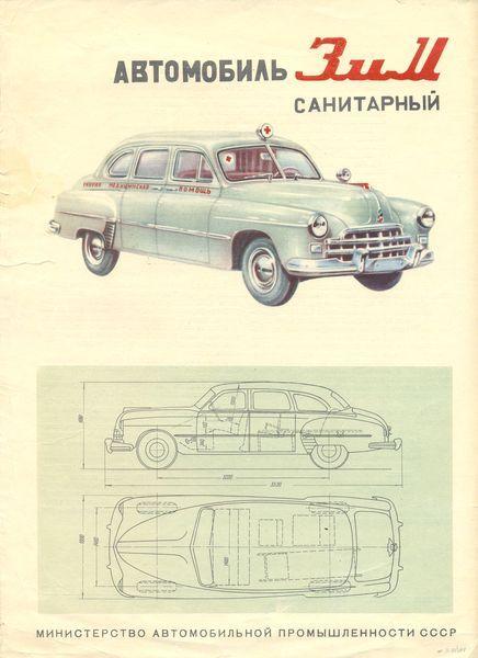GAZ-12___Ретро реклама автомобилей СССР
