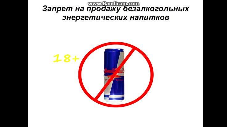 Продажа безалкогольных энергетических напитков несовершеннолетним. В как...