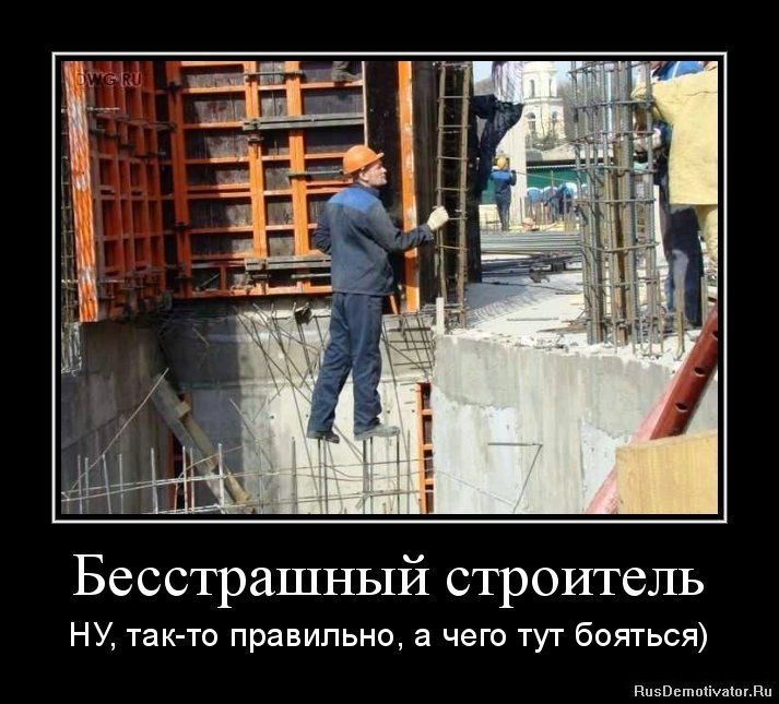 Прикольные картинки про стройку и ремонт чего хочет заказчик