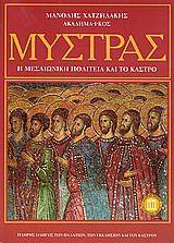 Βιβλίο Μυστράς|Συγγραφέας:Χατζηδάκης Μανόλης| ISBN:9602131977|Εκδόσεις:Εκδοτική Αθηνών|Μνημεία - Ελλάς