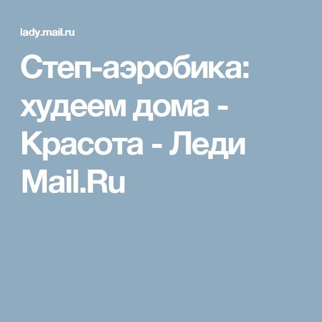 Степ-аэробика: худеем дома - Красота - Леди Mail.Ru