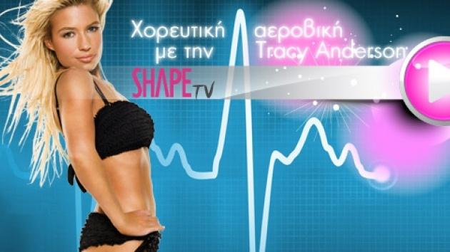 Κάνε χορευτική αεροβική με την Tracy Anderson | Shape.gr