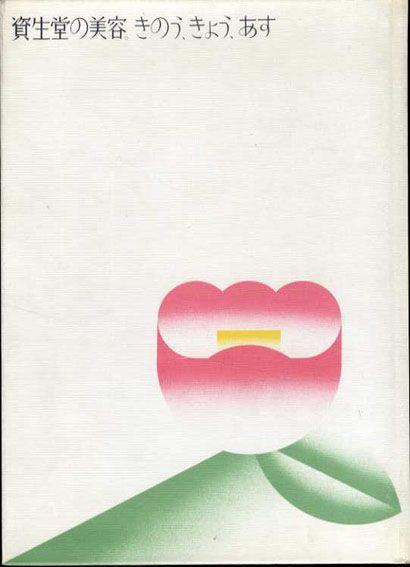 資生堂の美容。きのう、きょう、あす  昭53年/資生堂  ¥3,150